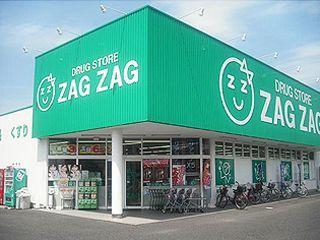 ザグザグ高屋店の画像