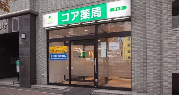 コア薬局麻生店の画像