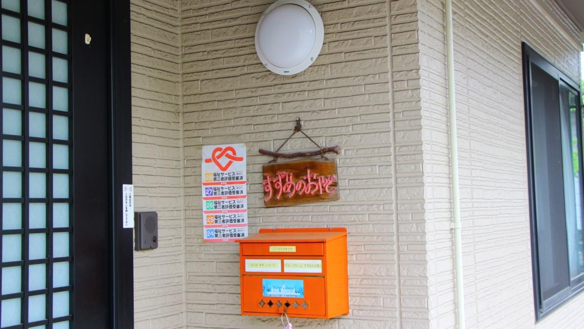 グループホームすずめのお宿・西新井の画像
