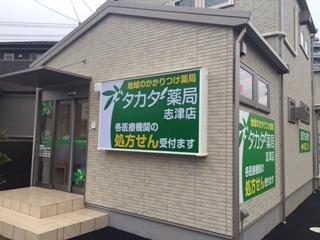 タカダ薬局志津店の画像