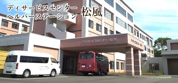 デイサービスセンター松風の画像
