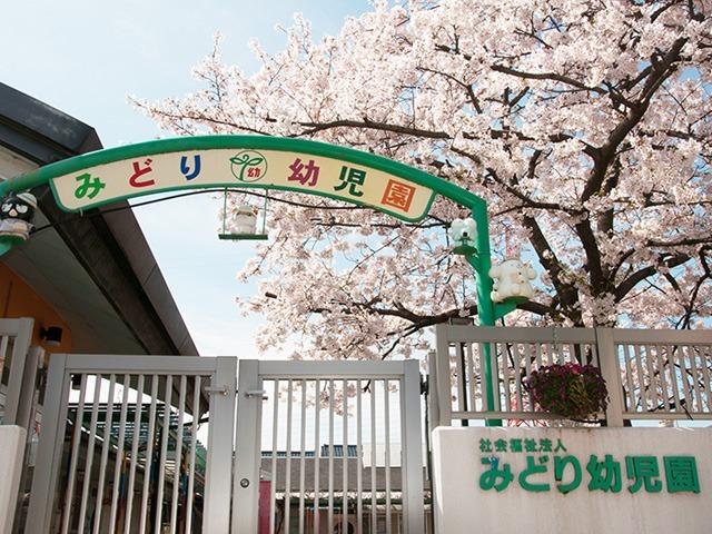 幼保連携型認定こども園 みどり幼児園の画像