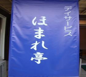 デイサービスほまれ亭の画像