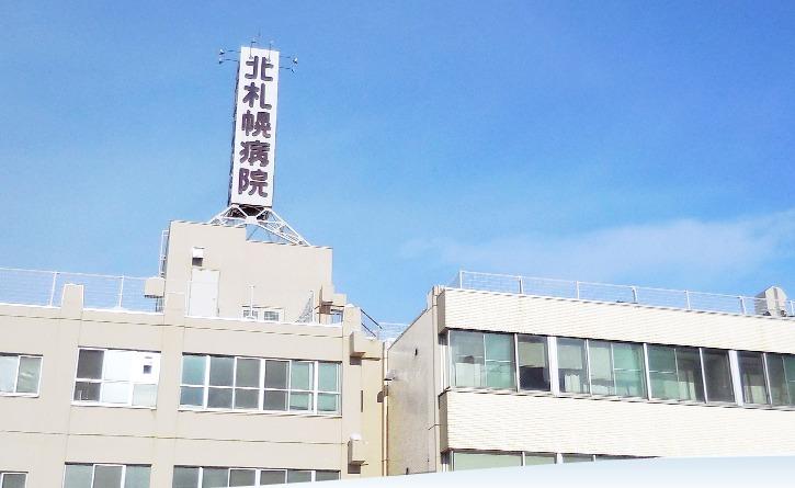 北札幌病院(看護師/准看護師の求人)の写真:昭和38年に開設された病院です