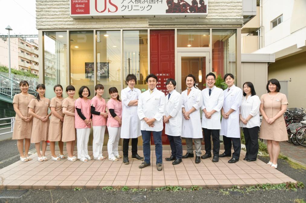 アス横浜歯科クリニックの画像