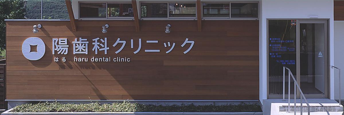 医療法人陽歯科クリニックの画像