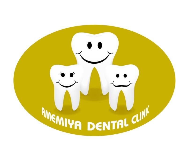 あめみや歯科医院(歯科衛生士の求人)の写真2枚目: