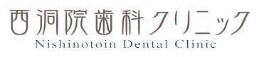 西洞院歯科クリニックの画像