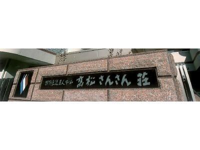 高松さんさん荘老人介護支援事業所の画像