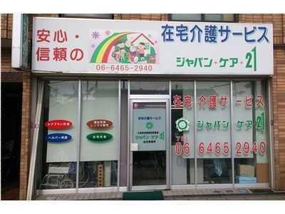 ジャパンケア21此花事業所の画像