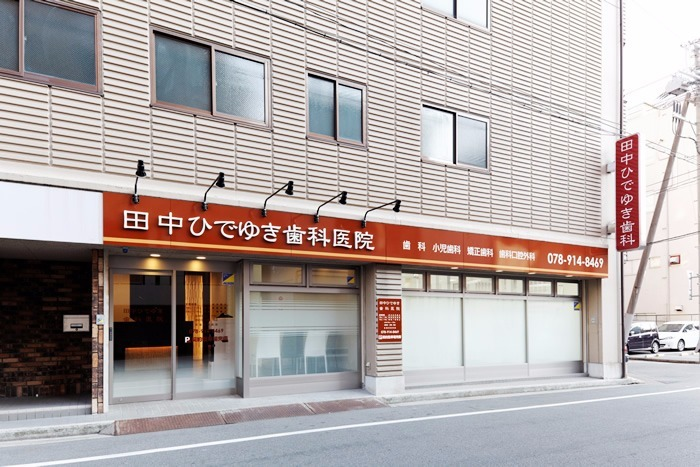 田中ひでゆき歯科医院の画像
