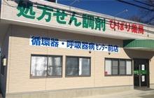 ひばり薬局循環器・呼吸器病センター前店の画像