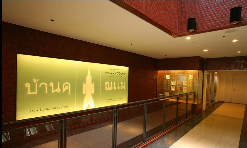 バンクンメイ 三宮店の画像