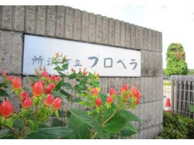 所沢市立プロペラの画像
