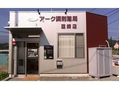 アーク調剤薬局 韮崎店の画像
