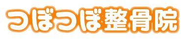 つぼつぼ整骨院(あん摩マッサージ指圧師の求人)の写真:ご応募お待ちしています!