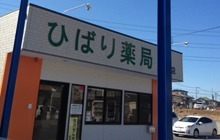 ひばり薬局石橋店の画像