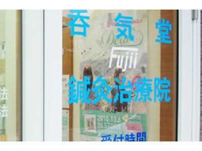 呑気堂Fujii鍼灸治療院の画像