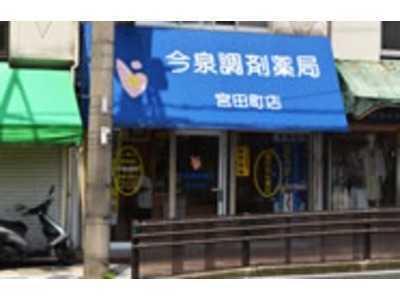 今泉調剤薬局宮田町店の画像