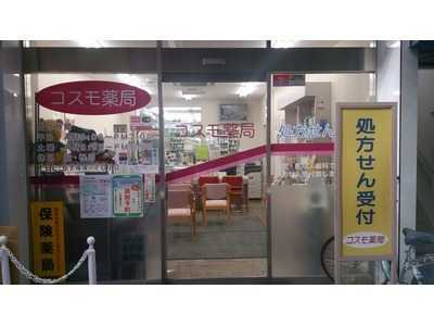 コスモ薬局西蒲田店の画像