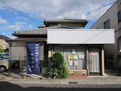茶話本舗デイサービス近江本店の画像