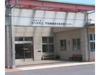 門司障害者地域活動センター(入所)の画像