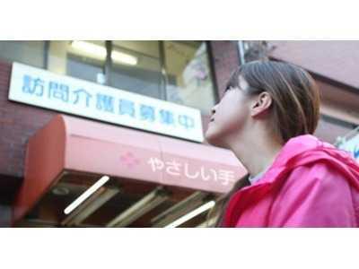 株式会社やさしい手大阪イースト やさしい手関目店の画像