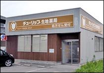 チューリップ生地薬局の画像