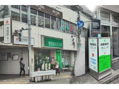 用賀歯科クリニックの写真1枚目:用賀駅東口より徒歩0分とアクセスも魅力です