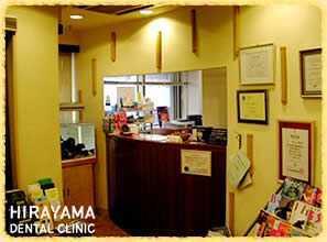 医療法人社団仁静堂 平山歯科医院の画像