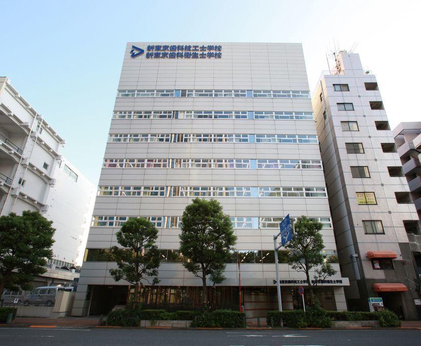 新東京歯科衛生士学校の画像