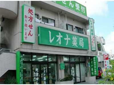 レオナ薬局の画像