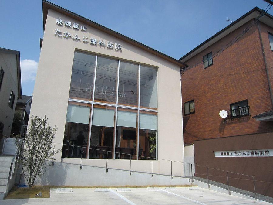 嵯峨嵐山たかふじ歯科医院の画像