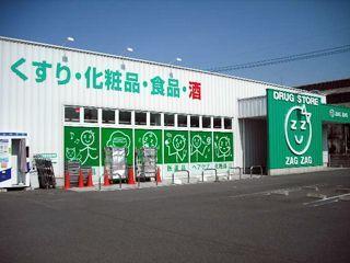 ザグザグ宇野店の画像