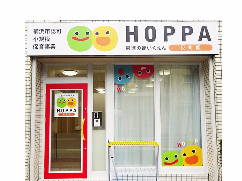 HOPPA反町園の画像