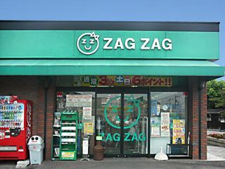 ザグザグ海吉店の画像