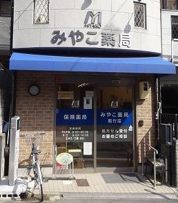 みやこ薬局 紫竹店の画像