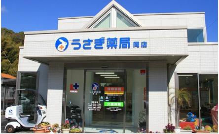 うさぎ薬局 岡店の画像