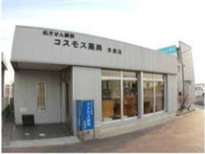 コスモス薬局多屋店の画像