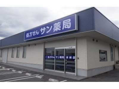 サン薬局京終店の画像