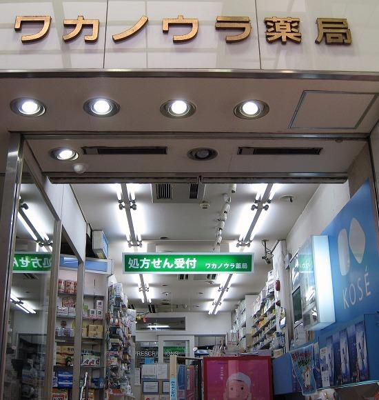 ワカノウラ薬局 心斎橋店の画像