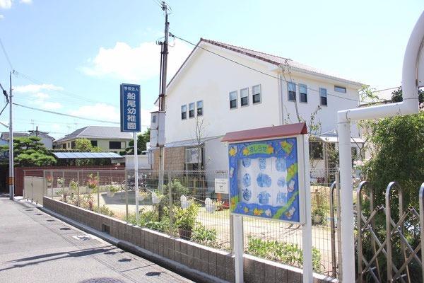 ふなお幼稚園の画像
