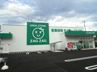 ザグザグ西之町店の画像