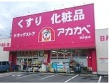 ドラッグストアアカカベ 桜丘店の画像
