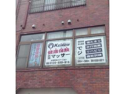 わくわくブレインKEiROW赤塚駅前ステーションの画像
