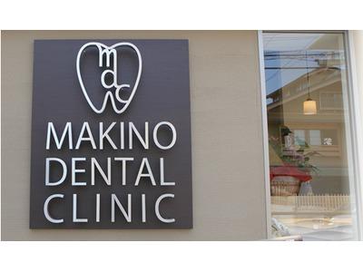 医療法人社団AMC まきの歯科クリニック(歯科助手の求人)の写真1枚目:東西線南行徳駅から徒歩5分の場所にあります♪