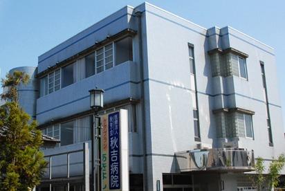 秋吉病院の画像