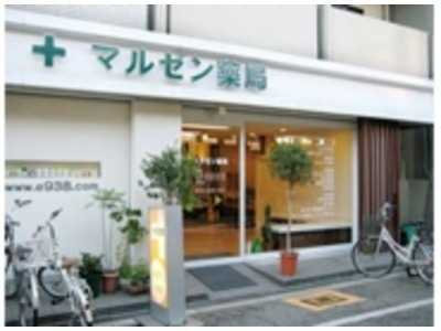マルゼン薬局株式会社 マルゼン薬局 阪急・神崎川駅前店の画像