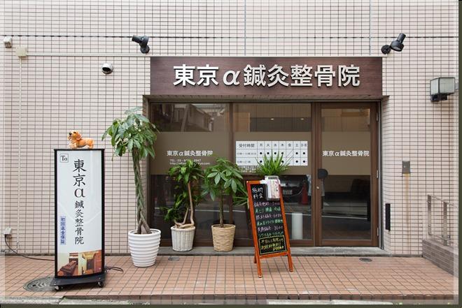 東京α鍼灸整骨院の画像