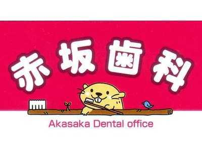 AKASAKA Dental Office 赤坂歯科の画像